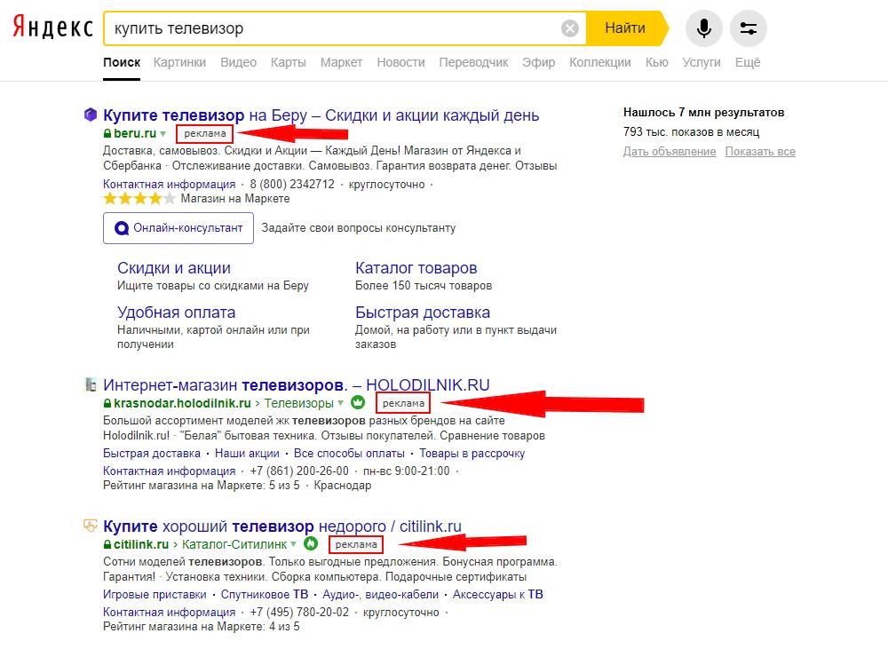 Реклама Яндекс Директ настройка цена