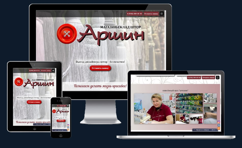 Разработка сайта для магазина тканей