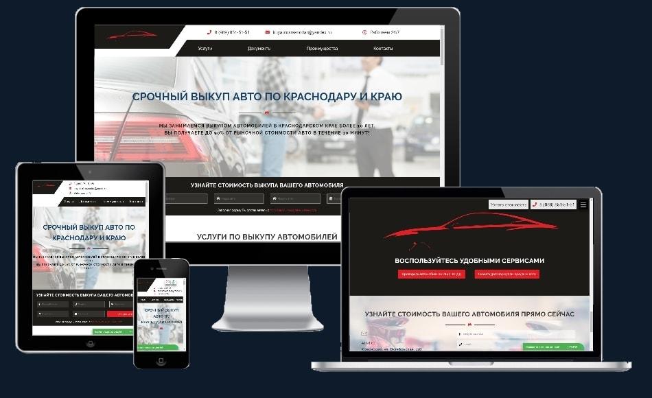 Разработка сайта для выкупа автомобилей. Бюро23