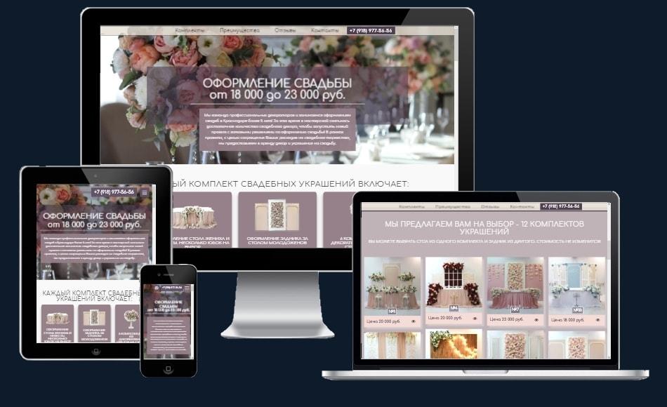 Разработка сайта для агентства по аренде свадебного украшения
