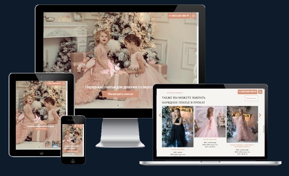 Разработка сайта для нарядных платьев. Бюро23