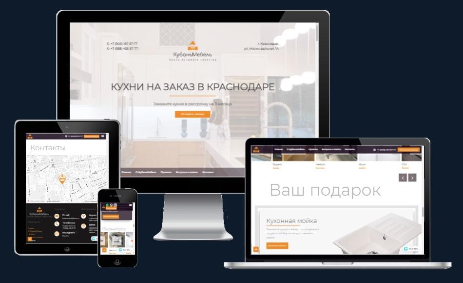 Разработка сайта для кухонь на заказ