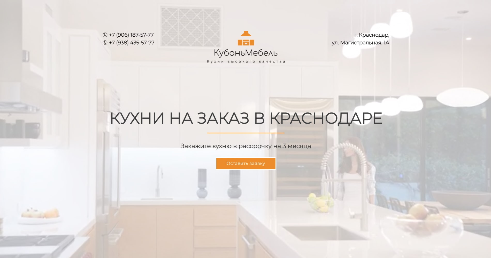 Создание сайта для кухонь