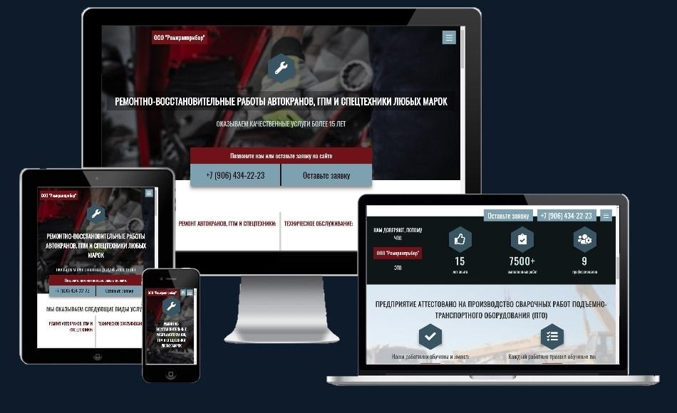 Разработка сайта для компании по ремонту автокранов